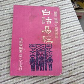 台湾版本 竖版《白话易经》(简易,易变,不易的哲理)品如图