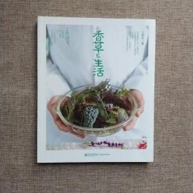 香草系生活(全彩)