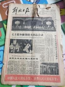 解放日报1959年10月2.3.4.5日