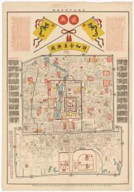古地图1908 最新详细帝京舆图 日本东京新社发行北京琉璃厂书社。纸本大小98.72*140.47厘米。宣纸艺术微喷复制。
