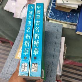 中国草书名帖精华. 一 三 两册合售