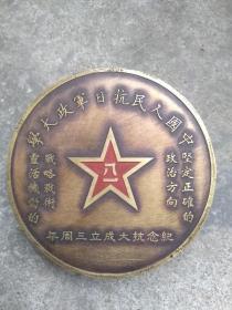 抗日军政大学成立三周年纪念墨盒