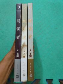 朗读者 1.2.3【3本合售】
