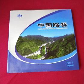 中国铁路 2013中国邮票