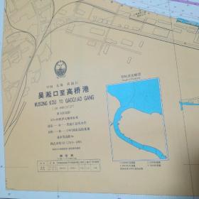 航海图--中国  东海  黄浦江---- 吴淞口至高桥港(110*80)(见详图)