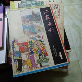 江苏画刊 1984年第1期