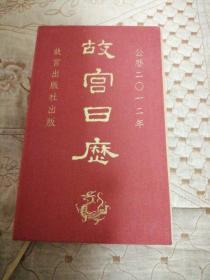 故宮日歷(2012)       架2