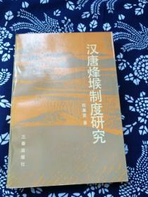 汉唐烽堠制度研究