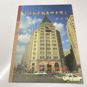 上海和平饭店四十周年1956-1996