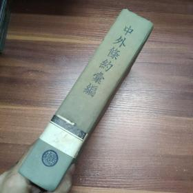 中外条约汇编-民国24年初版-精装