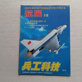 兵工科技 2002年增刊 航展专辑