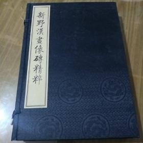 新野汉画像磚精粹(线装本,2册全)(印数2千册)
