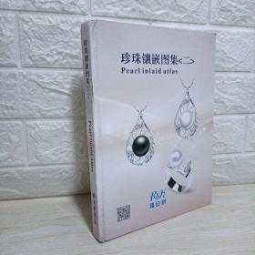 珍珠镶嵌图集(二)精装