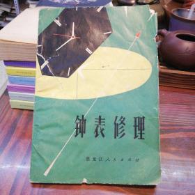 钟表修理     黑龙江人民出版社1977年一版一印