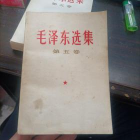 毛泽东选集 第五卷 有几页有划线