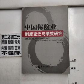 中国保险业制度变迁与绩效研究