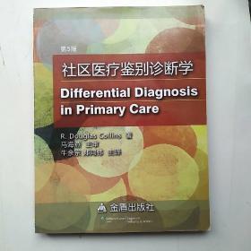 社区医疗鉴别诊断学(第5版)