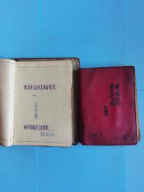 1965年社会主义文化大革命笔记【哈尔滨航空工业学校.会议记录】和日记合售