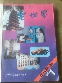 电世界 1986 1-12期