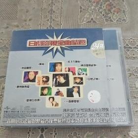 CD  日剧影视金曲精选  单碟