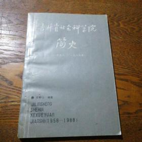 吉林省社会科学院简史(一九五八——一九八八年)