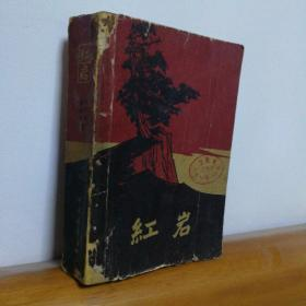 红岩,1961年12月北京第一版62年7月兰州第一次印刷,木刻插图老版587页厚原装旧书