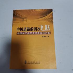 中国道路的四次飞跃:中国共产党历次代表大会分析