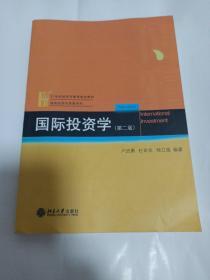国际投资学(第二版)