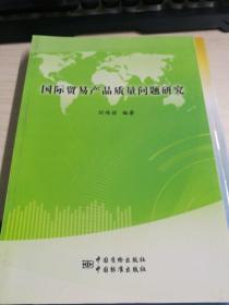 国际贸易产品质量问题研究 9787506674911