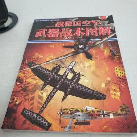 战争图解系列(1)二战德国陆军武器战术图解(2)二战德国空军武器战术图解(3)二战德国海军武器战术图解
