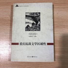 重庆抗战文学区域性