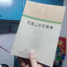 祁连山中文殊寺