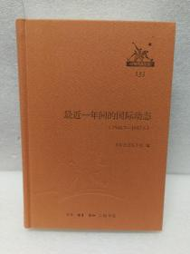三联经典文库第二辑 最近一年间的国际动态(9787108046567)