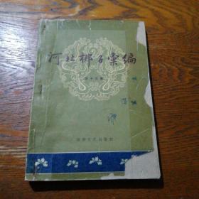 河北梆子汇编 (第15集)