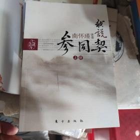 我说参同契(上中下)—(太湖大学堂系列图书)