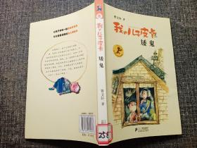 我的儿子皮卡8:矮鬼  【曹文轩经典童书】
