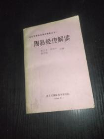 周易经传解读(美芝灵国际易学研究院丛书)