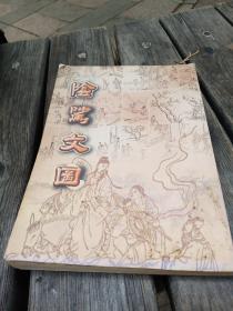 隂骘文图,有折痕,有水渍,2001年,看图免争议。