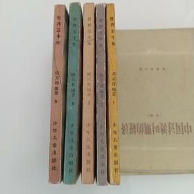 世界五千年(1-5)册合售