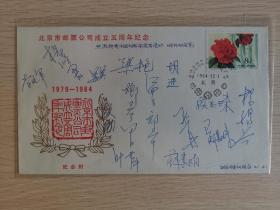 中国女排荣获香港杯、日本杯双冠军纪念封,郎平、胡进等中国女排全体队员、教练员签名封