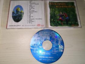 正版CD 伏尔加河的回忆难忘的俄罗斯名歌(二)