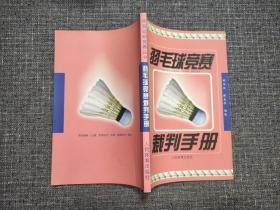 羽毛球竞赛裁判手册——体育运动竞赛丛书(书口有印章)【品好如新】