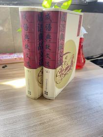 《成语典故文选》精装全两厚册 初版