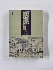 中国古典文学名著丛书:负曝闲谈 后官场现形记