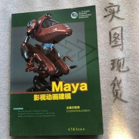 Maya影视动画建模