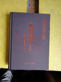 渤海国史(修订版) 精装布面,16开,库存未阅!