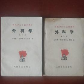 《外科学》第二册 第三册 文革教材 上海第一医学院华山医院编 私藏 书品如图.