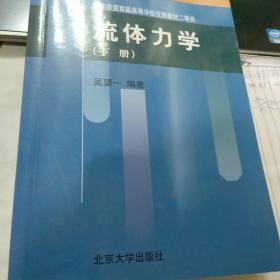 流体力学(下册)9787301001998