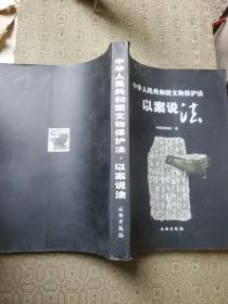 中华人民共和国文物保护法以案说法