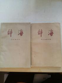 辞海(百科增补本+文化体育分册)2本合售